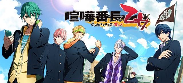kenka-bancho-otome-cover.jpg